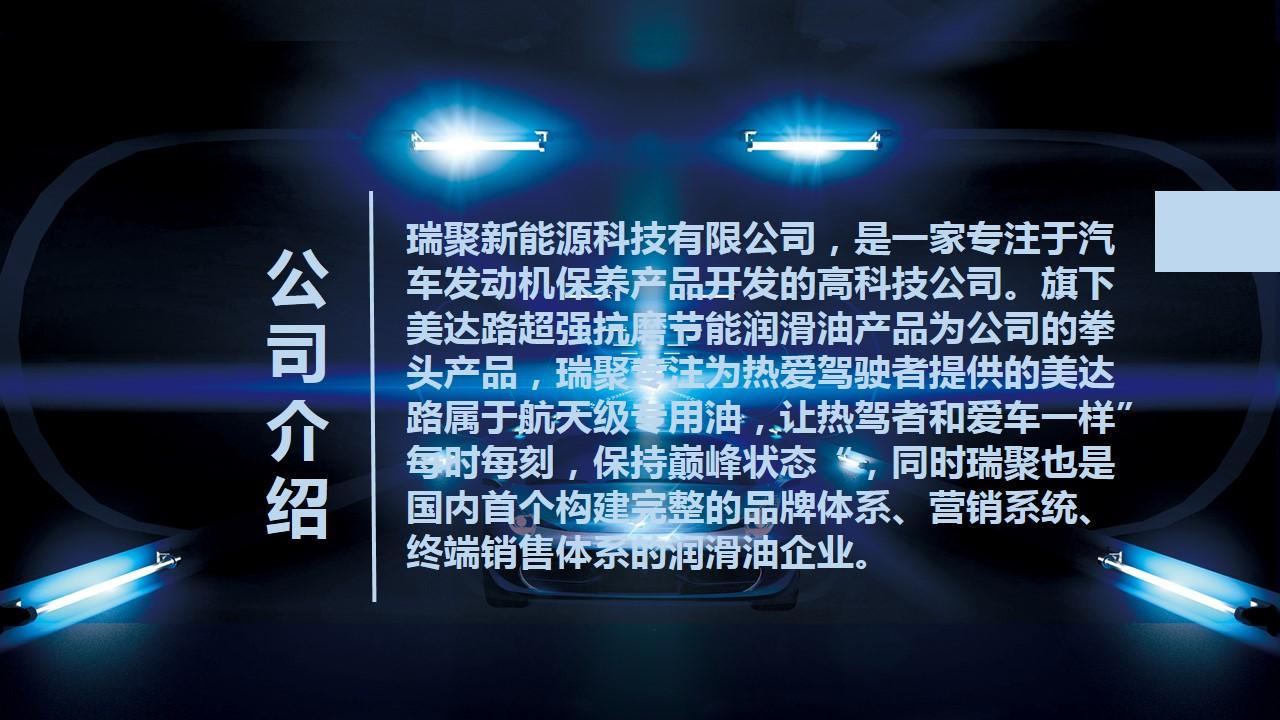 瑞聚科技招商190123-1.jpg